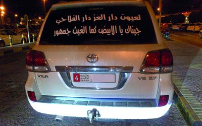 بالصور عبارات سيارات , عبارات تزين السيارات رهيييبه 4728 13