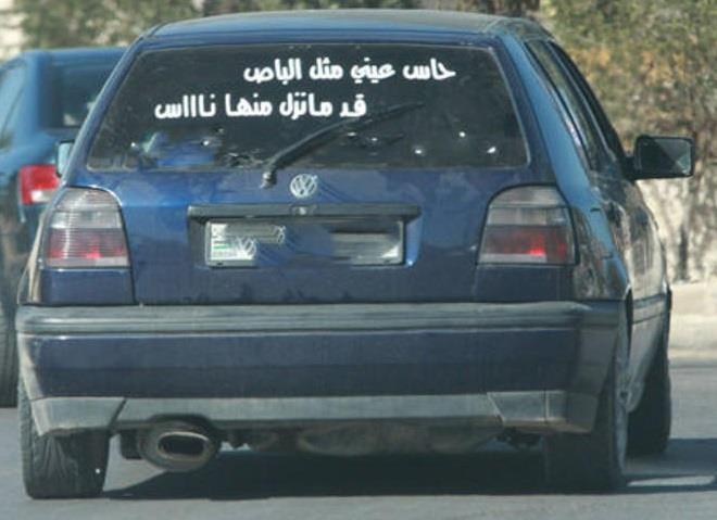 بالصور عبارات سيارات , عبارات تزين السيارات رهيييبه 4728 15