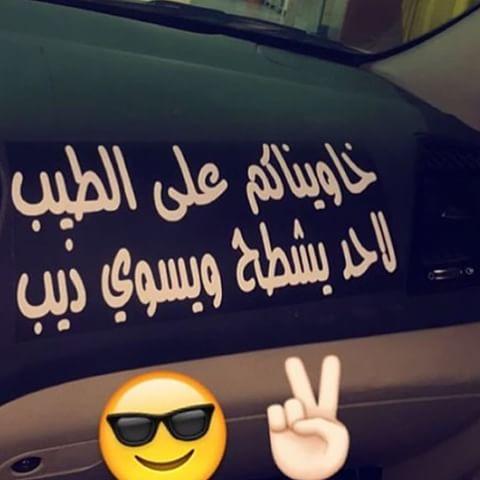 بالصور عبارات سيارات , عبارات تزين السيارات رهيييبه 4728 16