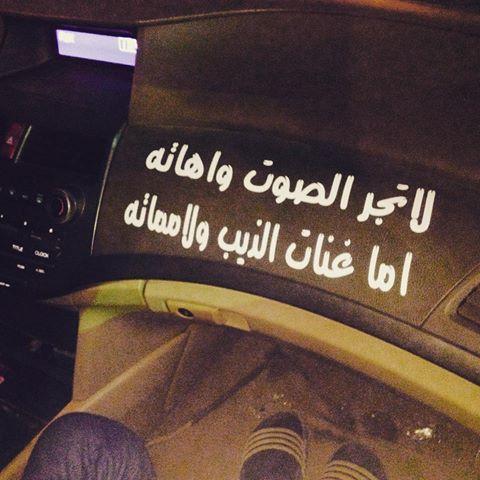 بالصور عبارات سيارات , عبارات تزين السيارات رهيييبه 4728 17