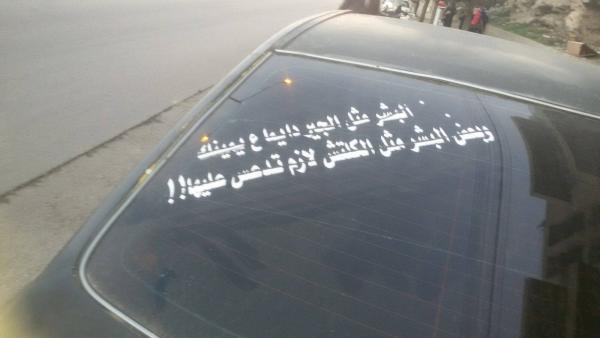 بالصور عبارات سيارات , عبارات تزين السيارات رهيييبه 4728 3