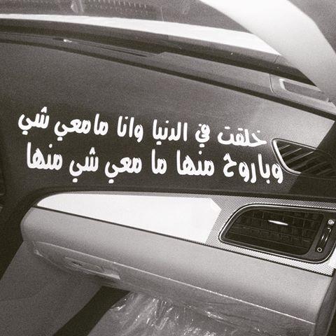 بالصور عبارات سيارات , عبارات تزين السيارات رهيييبه 4728 4