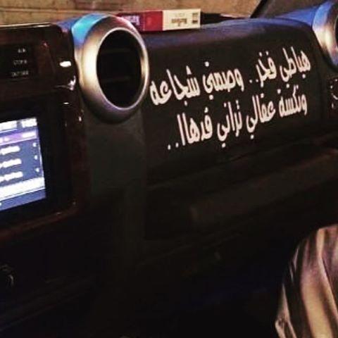 بالصور عبارات سيارات , عبارات تزين السيارات رهيييبه 4728 5