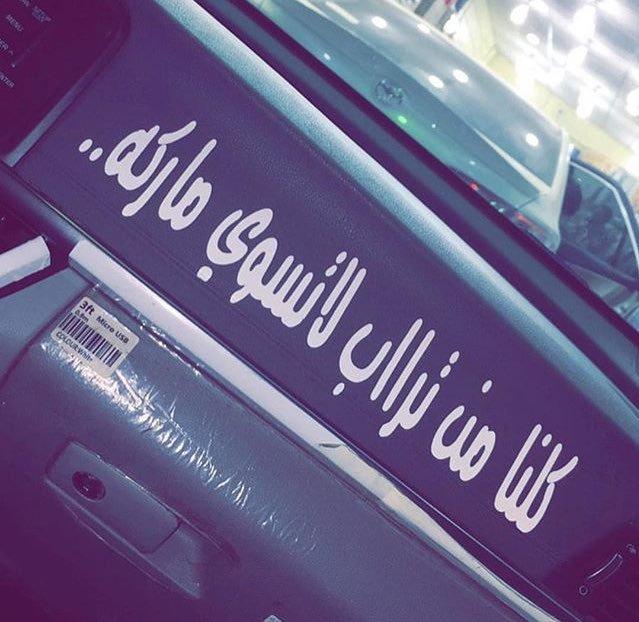 بالصور عبارات سيارات , عبارات تزين السيارات رهيييبه 4728 6