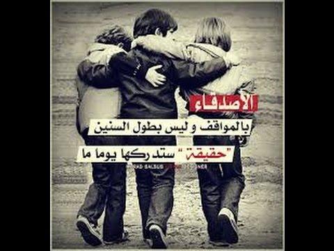 بالصور اجمل كلام عن الصداقة , كلمات تعبر عن الاصدقاء الحقيقون 4774 9