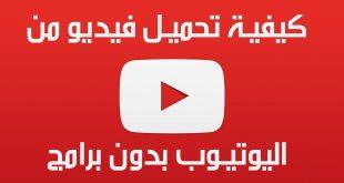 صور تحميل فيديو من اليوتيوب , تنزيل مقاطع من اليوتيوب