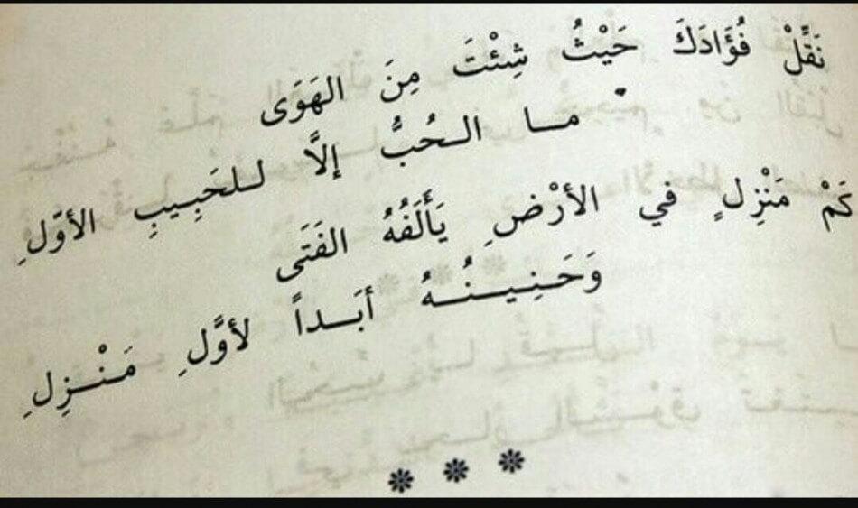 صورة قصيدة حب للحبيب , اروع قصيده غزل للحبيب