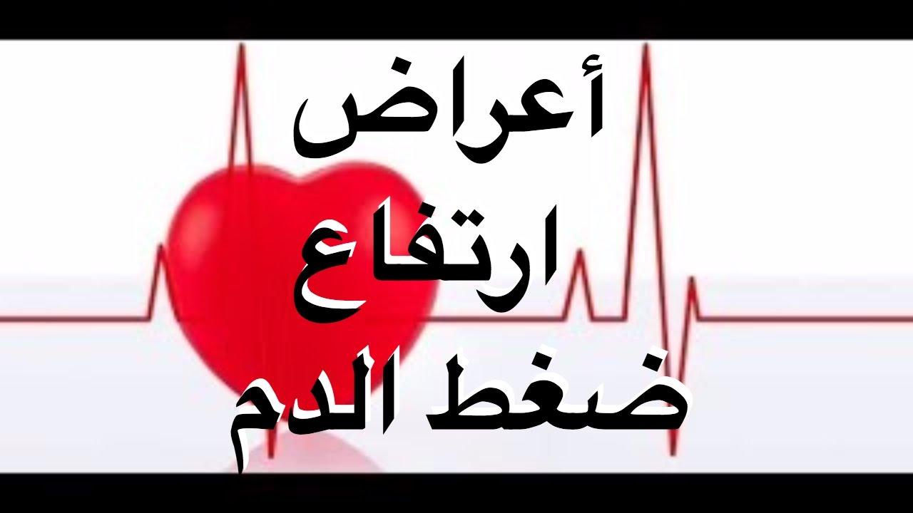 بالصور اعراض ارتفاع ضغط الدم , علامات ضخ الدم بسرعه 4785 2