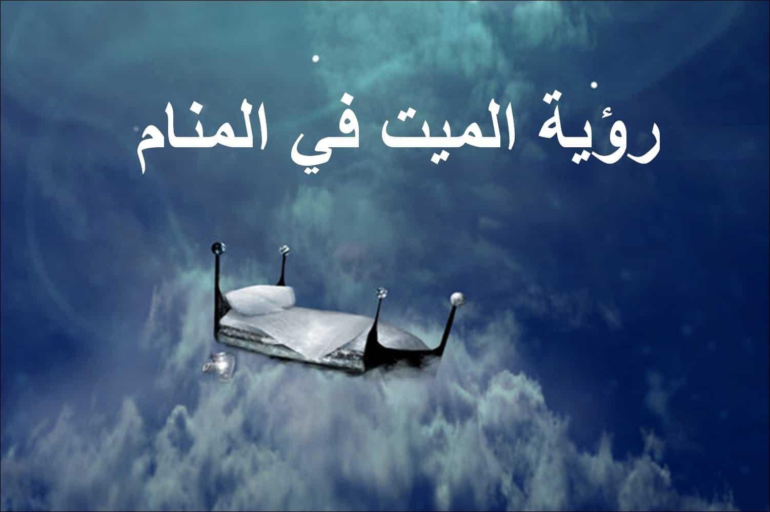 بالصور تفسير حلم الموت , شرح الحلم بالوفاه 4879 1