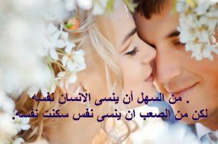 صورة عبارات للزوج , كلمات تعبر عن حب الزوج