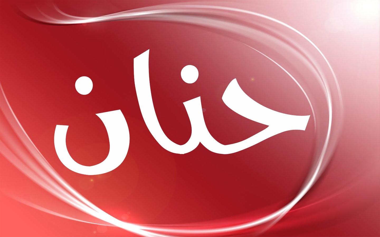 صوره معنى اسم حنان , شرح لمعنى اسم حنان