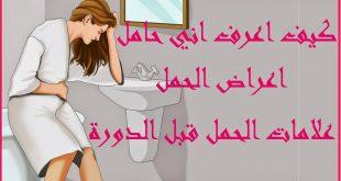 بالصور عند تلقيح البويضة ماذا تشعر المراة , علامات تلقيح البويضه وحدوث الحمل 4969 4 310x165
