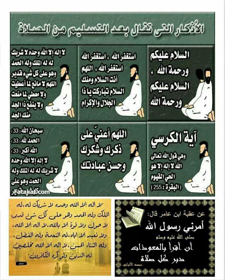 بالصور ادعية الصلاة , التضرع الى الله اثناء فريضه الصلاة 4982