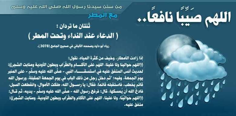 بالصور دعاء نزول المطر , ما يقال اثناء نزول الغيث 4997 1