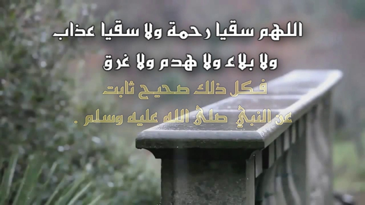 بالصور دعاء نزول المطر , ما يقال اثناء نزول الغيث 4997