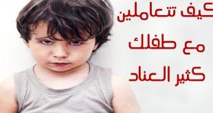 صوره كيفية التعامل مع الطفل العنيد , معالجه التصرف العنيد للطفل