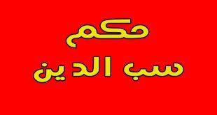 صورة حكم سب الدين , فتوى الشتيمه بالاديان السماويه