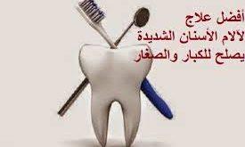 صوره علاج وجع الاسنان , الحل لالام الاسنان