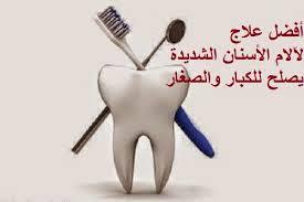 صور علاج وجع الاسنان , الحل لالام الاسنان