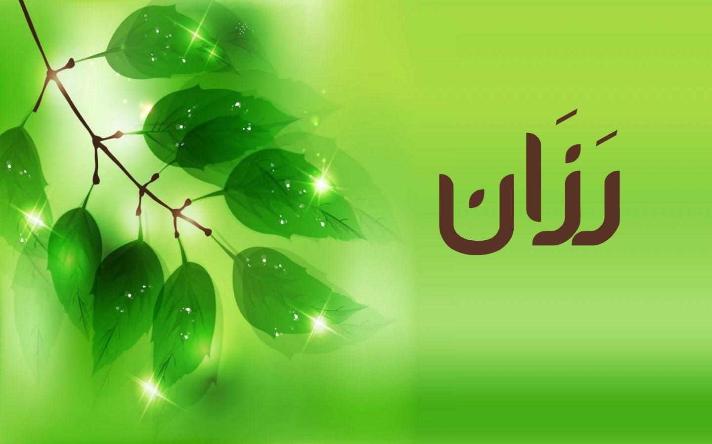 صورة معنى اسم رزان , من اجمل الاسماء