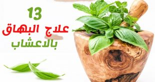 علاج البهاق بالاعشاب , الطب البديل بالاعشاب