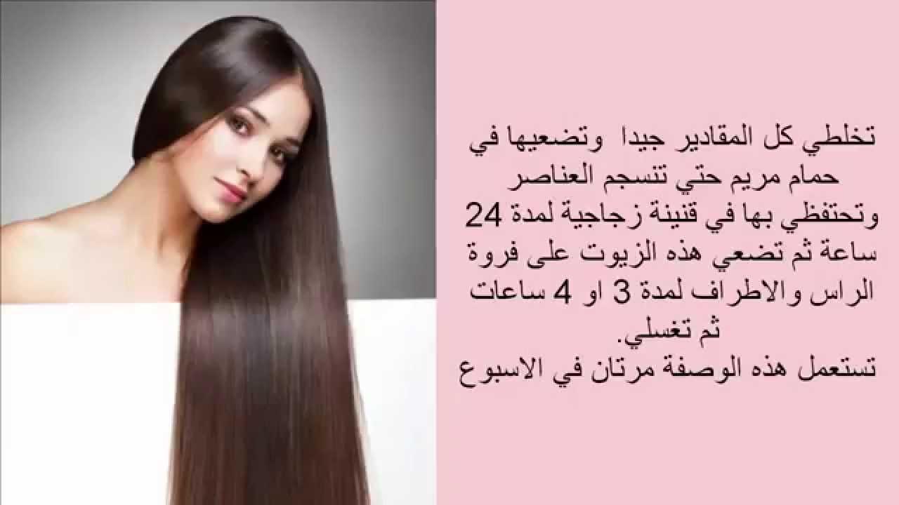 صورة تطويل الشعر في شهر , وصفات طبيعية للشعر 5808 1