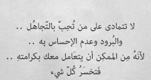 صوره كلام زعل من الحبيب , عتاب وزعل الاحباء