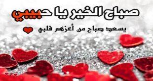 صباح الحب حبيبي , كلمات حب تجنن