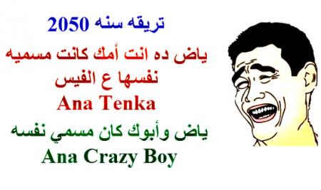 صورة بوستات للفيس بوك مضحكة , منشورات مضحكة جدا