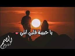 ياحبيبة قلبي انتي الحب الجميل فى القلب اقتباسات