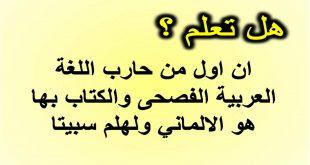 بالصور هل تعلم عن الوطن , وطنى العزيز الغالى 5860 2 310x165