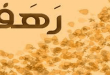 صور معنى اسم رهف , اسامى بنات جديدة