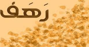 صوره معنى اسم رهف , اسامى بنات