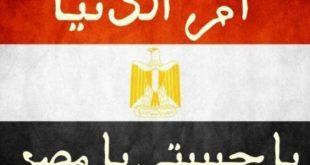 صوره تعبير عن مصر , ام الدنيا