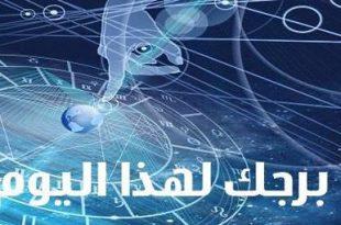 بالصور حظ برج الاسد غدا , حظوظ الابراج اليومية 5935 2 310x205