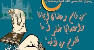 بالصور توبيكات رمضان , رمضان جانا بالخير 5962 11 310x165