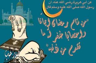 بالصور توبيكات رمضان , رمضان جانا بالخير 5962 11 310x205
