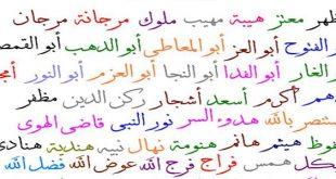 اجمل الاسماء العربية , تسميات جميلة عربية