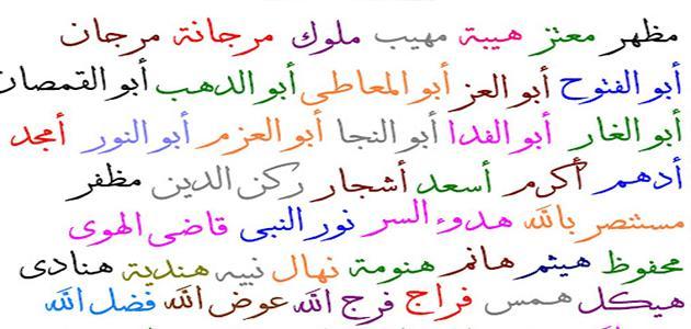صور اجمل الاسماء العربية , تسميات جميلة عربية