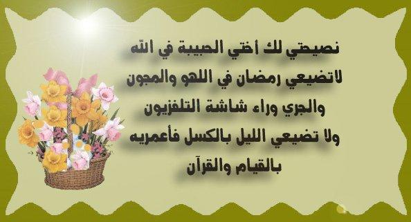 بالصور نصائح رمضانية , نصائح لشهر رمضان 5988