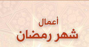بالصور اعمال شهر رمضان , اعمال الخير فى رمضان 5989 2 310x165