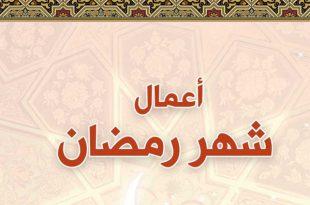 بالصور اعمال شهر رمضان , اعمال الخير فى رمضان 5989 2 310x205