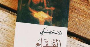 صوره روايات دوستويفسكي , قصص ادبية روعة