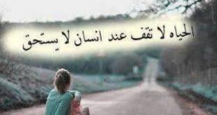 كلمات عن الفراق والوداع , حزن وجع الفراق