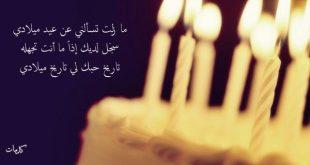 صوره كلمات لعيد ميلاد حبيبي فيس بوك , كل عام وانا بحبك