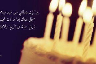 صورة كلمات لعيد ميلاد حبيبي فيس بوك , كل عام وانا بحبك