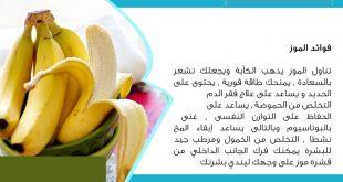صوره ماهي فوائد الموز , فواكة لذيذة ومفيدة