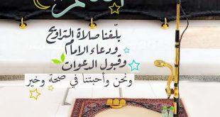 بالصور تحميل صور رمضان , رمضان فى الشوارع 6071 11 310x165