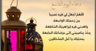 دعاء لرمضان , ادعية رمضانية مكتوبة