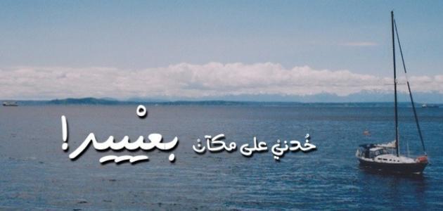 بالصور شعر عن البحر , قصيدة عن البحر 6166 1